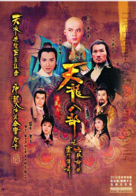 Hư Trúc Truyền Kỳ | Thiên Long Bát Bộ