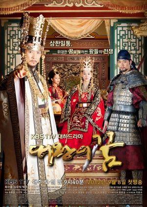 Giấc mơ hoàng đế (2012) (24 tập)