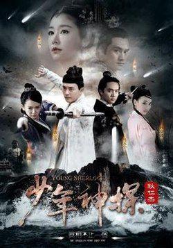 Thiếu niên thần thám Địch Nhân Kiệt (2014) (39 tập)