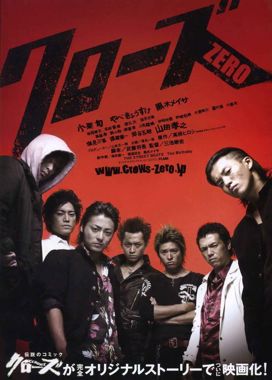 Bá Vương Học Đường 2 (2009)