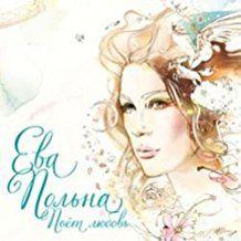 Ева Польна – Поёт любовь (Eva Polna – Love Sings) (2014)