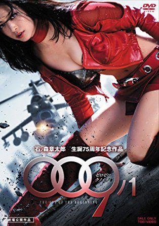 Nữ chiến binh gợi cảm (2013)