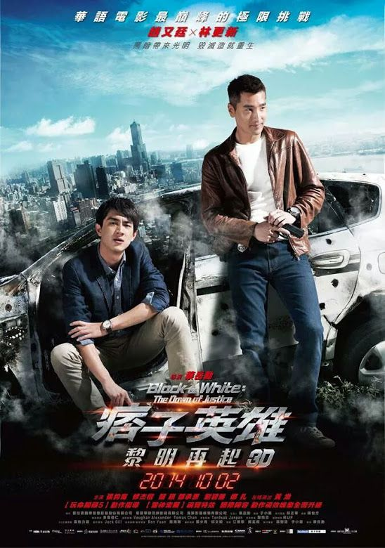 Anh hùng du côn (2014)
