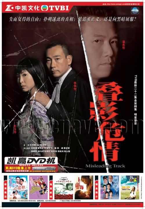 Dấu Vết Của Sự Lừa Dối (2005)