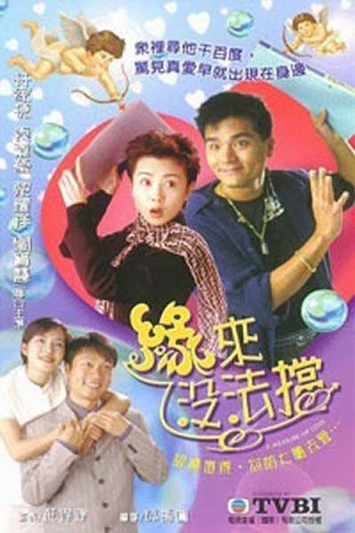 Duyên Nợ (1998)