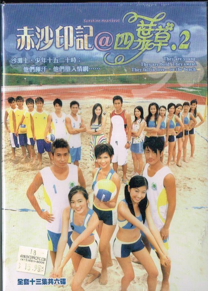 Bầu Nhiệt Huyết (2004)
