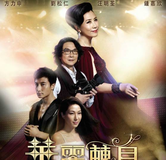 Sự Chuyển Mình Hoa Lệ (TVB-2015) (21 Tập)