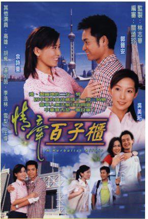 Mối Tình Chung Thuỷ (2002)