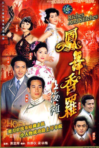 Chiếc Áo Dài Thượng Hải  Riches And Stitches (2004)