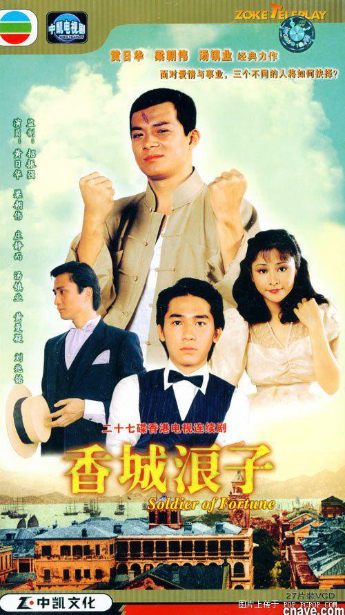 Hương Thành Lãng Tử (1982)