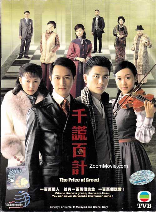 Trăm Mưu Ngàn Kế (2007)