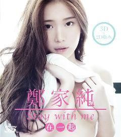 [Demo 3D | Bikini] Ili Cheng Stay With Me (2015)
