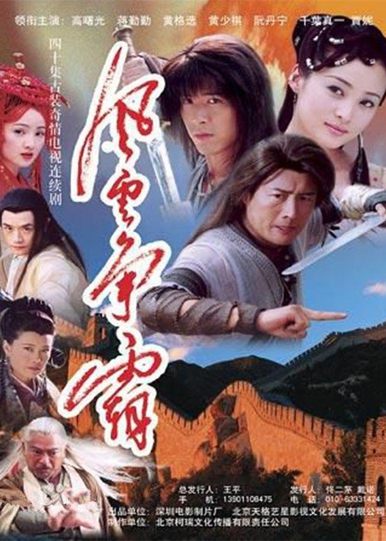[THVLLT] Bản Sắc Anh Hùng (2002)