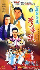 [THVLLT] Bích Huyết Thanh Thiên Trân Trâu Kỳ (1994)