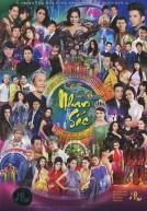 Mưa Rừng DVD 6: Nhan Sắc (2014)