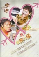 [VNLT] Khi Chó Yêu Mèo (2008)