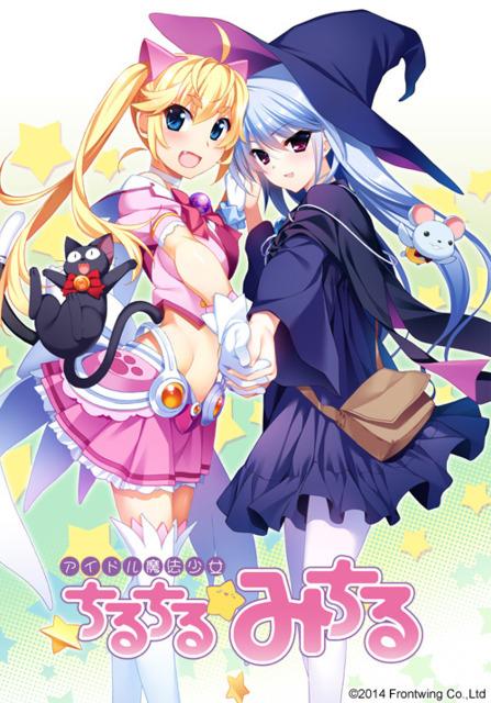 [PC] Idol Magical Girl Chiru Chiru Michiru