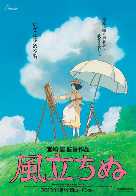 Tuyển Tập Phim Hoạt Hình Ghibli Studio