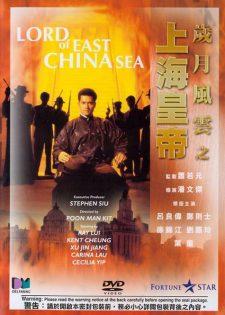 Hoàng Đế Thượng Hải
