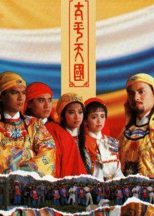 Thái Bình Thiên Quốc