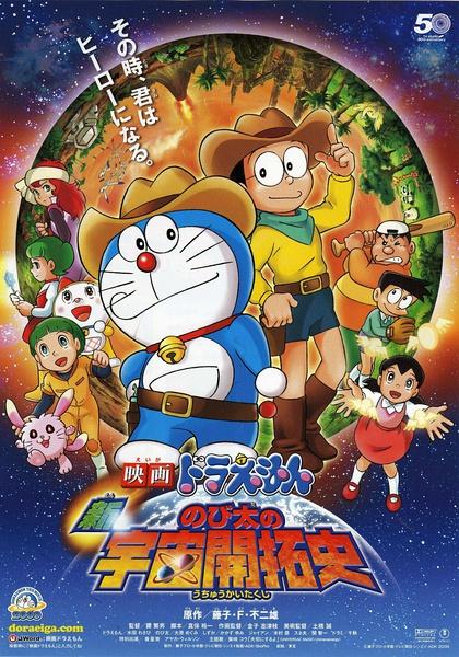 Doraemon: Nobita và Lịch Sử Khai Thác Vũ Trụ