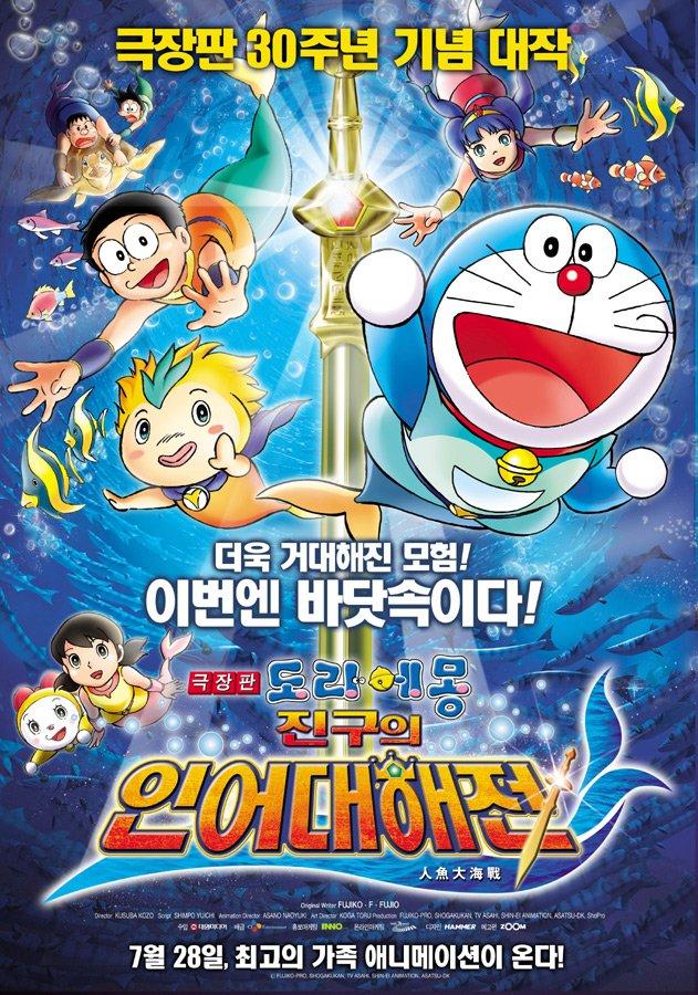 Doraemon: Nobita & Cuộc Đại Thủy Chiến Ở Xứ Sở Người Cá