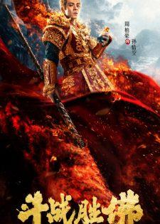 Đấu Chiến Thắng Phật: Nước Mắt Đại Thánh