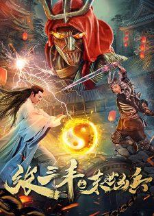 Trương Tam Phong: Anh Hùng Vô Song