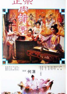 Yu Pui Tsuen