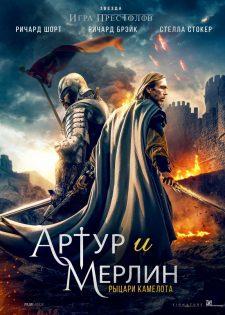 Arthur và Merlin: Hiệp Sĩ Lạc Đà