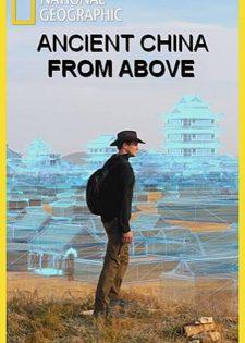 Trung Hoa Cổ Đại Từ Trên Không