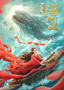 Hải Đại Ngư | Tân Nương Hải Thần
