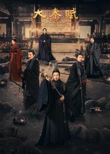 Đại Tần Đế Quốc 4 | Đại Tần Phú | Đại Tần Đế Quốc: Thiên Hạ | Đại Tần Đế Quốc: Đông Xuất