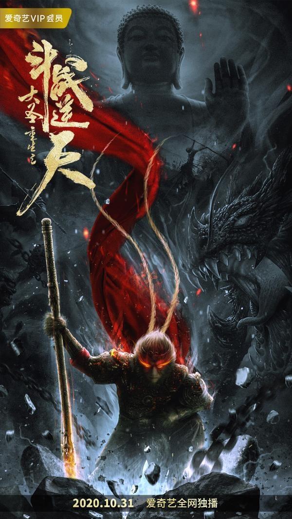 Đại Thánh Tái Sinh: Đấu Chiến Nghịch Thiên