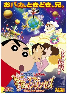 Crayon Shinchan The Storm Called Me and the Space Princess