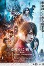 Lãng Khách Kenshin 4: Hồi Kết