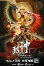 Phong Thần: Thác Tháp Thiên Vương
