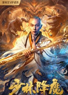 Thiếu Lâm Hàng Ma