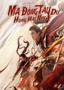 Ma Đồng Tây Du : Hồng Hài Nhi