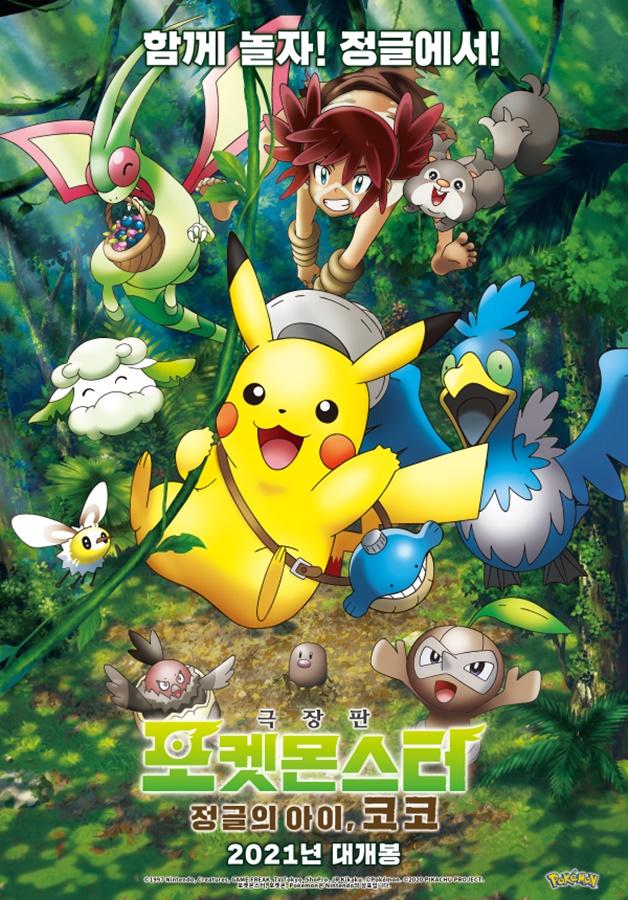 Pokemon: Bí Mật Rừng Rậm (Bản Điện Ảnh)