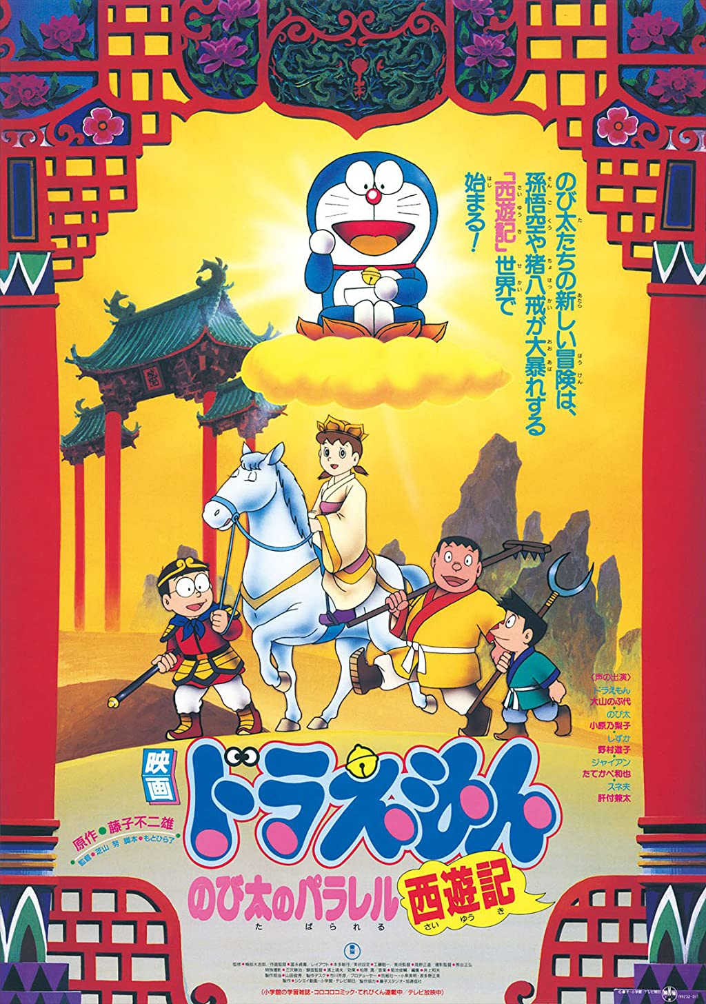 Doraemon: Nobita Tây Du Kí
